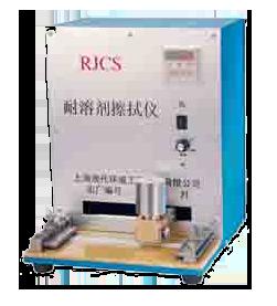 Solvent Rub Tester